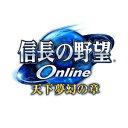 信長の野望 Online 天下夢幻の章 TREASURE BOX 7/10発売予定 パソコンソフト コーエー