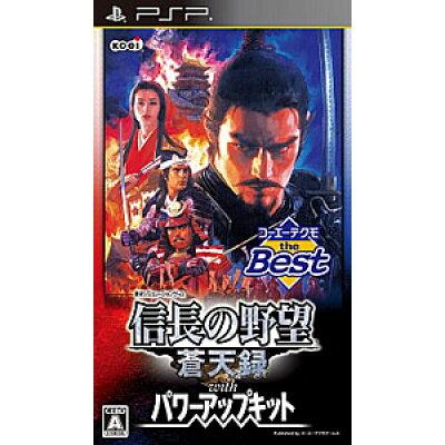 信長の野望・蒼天録 with パワーアップキット(コーエーテクモ the Best)/PSP/ULJM06357/A 全年齢対象