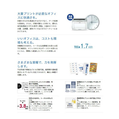 EPSON  ビジネス モノクロプリンター LP-S2200