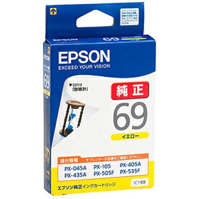 EPSON インクカートリッジ ICY69
