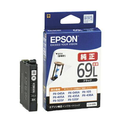 EPSON インクカートリッジ ICBK69L