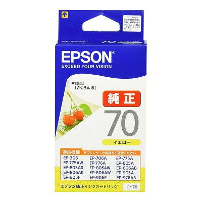 エプソン インクカートリッジ ICY70(1コ入)