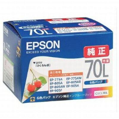 エプソン インクカートリッジ IC6CL70L(1セット)