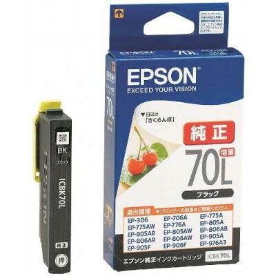 エプソン インクカートリッジ ICBK70L(1コ入)