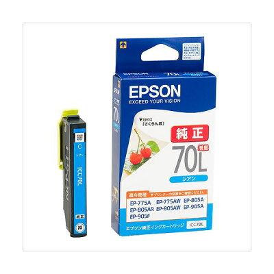 エプソン インクカートリッジ ICC70L(1コ入)