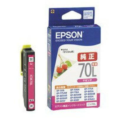 エプソン インクカートリッジ ICM70L(1コ入)