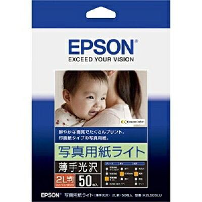 EPSON 写真用紙ライト 2L判 K2L50SLU