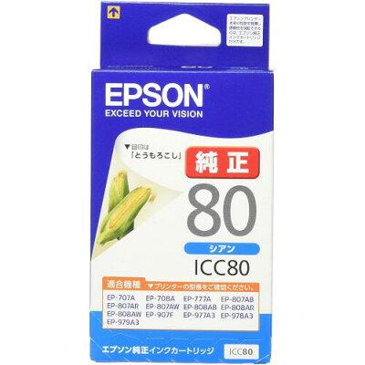 EPSON インクカートリッジ ICC80