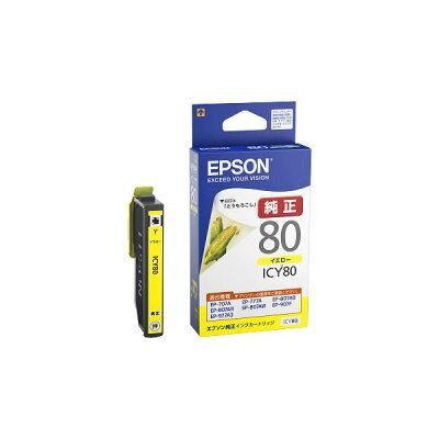 EPSON インクカートリッジ ICY80