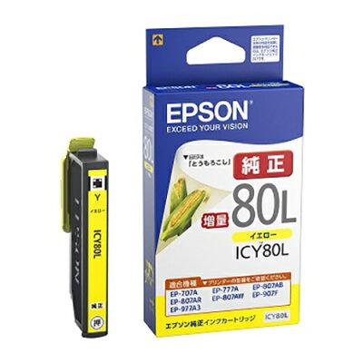 EPSON インクカートリッジ ICY80L