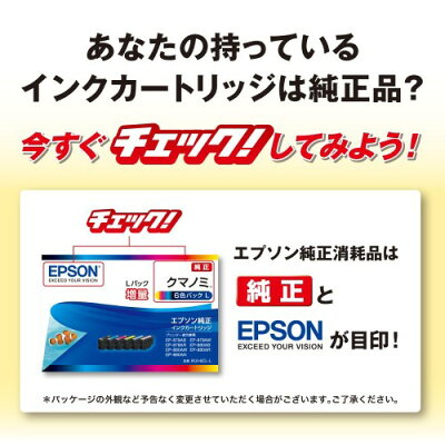 EPSON インクカートリッジ KUI-6CL-L
