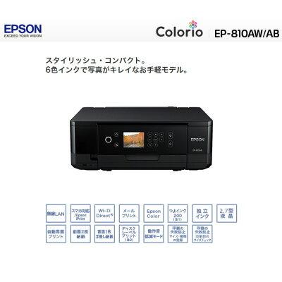 エプソン カラリオプリンター EP-810AB(1台)