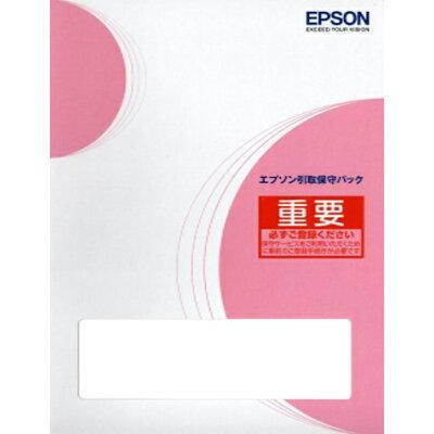 エプソン VP-D800シリーズ用 引取保守パック/購入同時4年間持込修理/引取回収サービス付