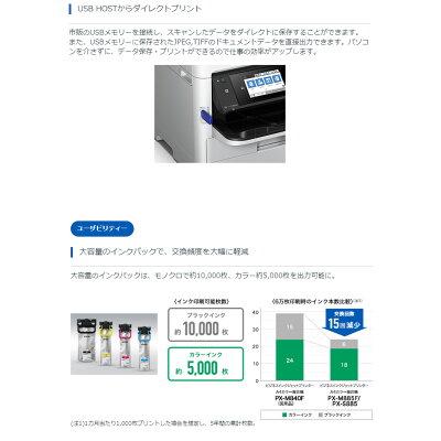 EPSON カラーインクジェットプリンター PX-S885