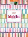 楽譜 STAGEAパーソナル G5-3 52島田聖子COLORFUL BOX STAGEAパーソナルG5-3VOL.52シマダセイコ