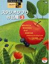 STAGEA・EL ポピュラー 98級 Vol.16 スタジオジブリ作品集3
