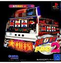 「SLOT!PRO2 〜爆烈大相撲・紅&紫〜」