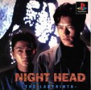 NIGHT HEAD-ザ・ラビリンス-