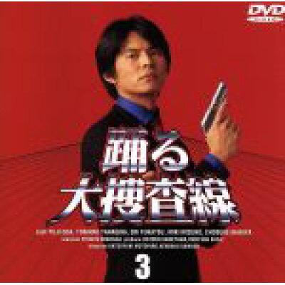 踊る大捜査線(3)/DVD/PCBC-50066