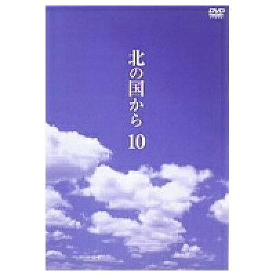 北の国から Vol.10/DVD/PCBC-50149