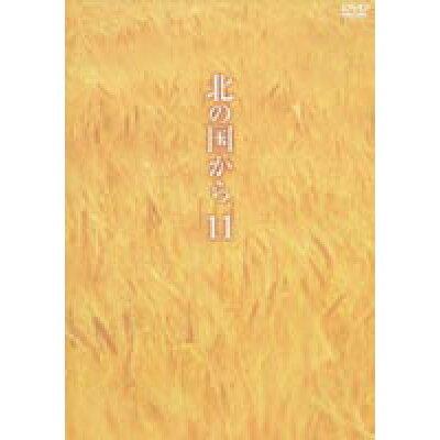 北の国から Vol.11/DVD/PCBC-50150