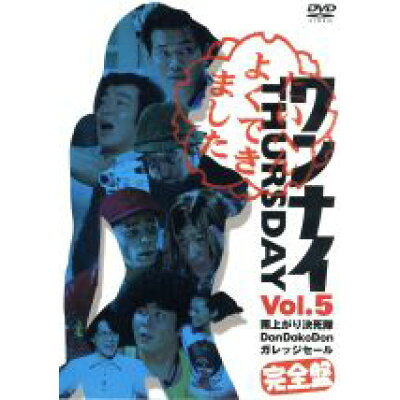 ワンナイTHURSDAY Vol.5/DVD/PCBC-50240