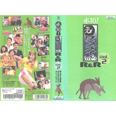 レンタルアップVHS 「水10!」ワンナイR&R Vol.2 [VHS]