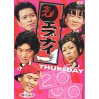 エブナイ THURSDAY 2000 邦画 PCBC-70600