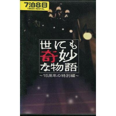 世にも奇妙な物語~15周年の特別編~ 邦画 PCBC-71099