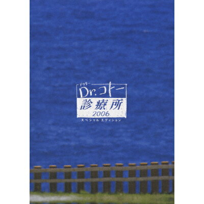 Dr.コトー診療所 2006 スペシャルエディション DVDBOX/DVD/PCBC-61174