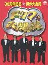 ドリフ大爆笑 30周年記念★傑作大全集 3枚組 DVD-BOX/DVD/PCBC-61093