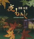 夜もみじ(Blu-ray Disc)/Blu-ray Disc/PCXC-50001