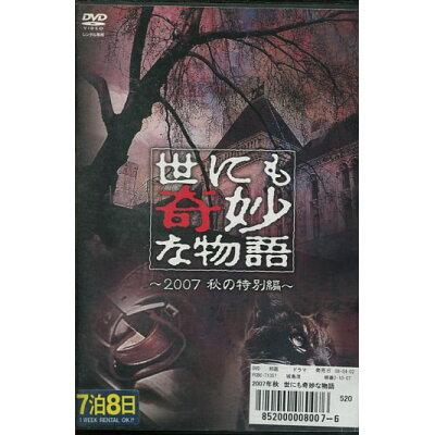 世にも奇妙な物語 2007秋の特別編 邦画 PCBC-71357