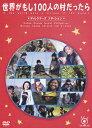 フジテレビ 世界がもし100人の村だったら ディレクターズ エディション/DVD/PCBC-11100