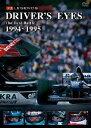 F1 LEGENDS Driver's Eyes The Best Battle 1994-1995/DVD/PCBC-51902