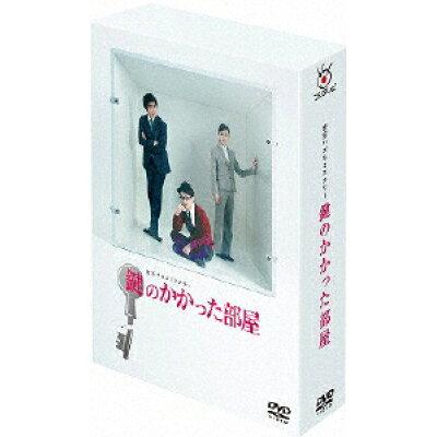 鍵のかかった部屋 DVD-BOX/DVD/PCBC-61696