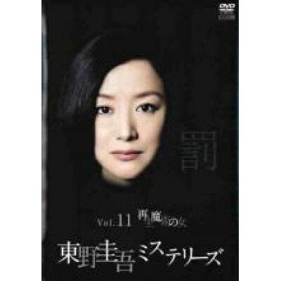 東野圭吾ミステリーズ 第11話「再生魔術の女」 邦画 PCBC-72146