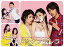 ラスト・シンデレラ DVD-BOX/DVD/PCBC-61713
