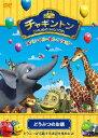 チャギントン スペシャル・セレクション どうぶつのお話/DVD/PCBC-52309