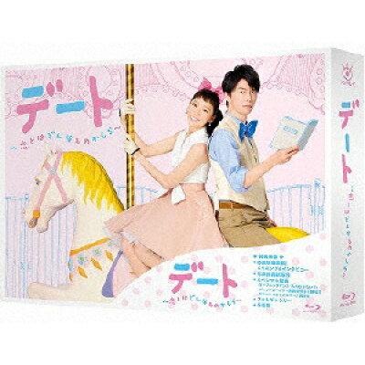 デート~恋とはどんなものかしら~ Blu-ray BOX/Blu-ray Disc/PCXC-60065