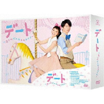 デート~恋とはどんなものかしら~ DVD-BOX/DVD/PCBC-61741