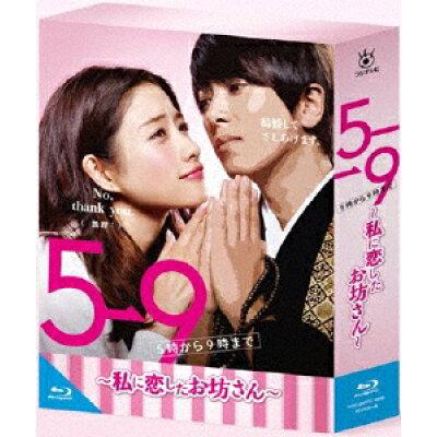 5→9 ~私に恋したお坊さん~ Blu-ray BOX/Blu-ray Disc/PCXC-60072