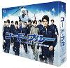 コード・ブルー -ドクターヘリ緊急救命- THE THIRD SEASON Blu-ray BOX/Blu-ray Disc/PCXC-60079