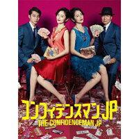 コンフィデンスマンJP DVD-BOX/DVD/PCBC-61771