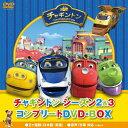 チャギントン シーズン2&3 コンプリートDVD-BOX スペシャルプライス版/DVD/PCBC-61788