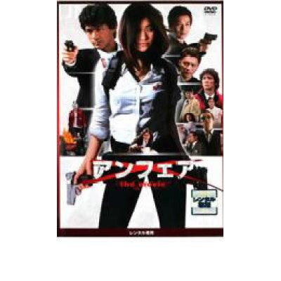 アンフェア the movie 邦画 PCBC-71241