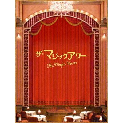 ザ・マジックアワー スペシャル・エディション/DVD/PCBC-51426