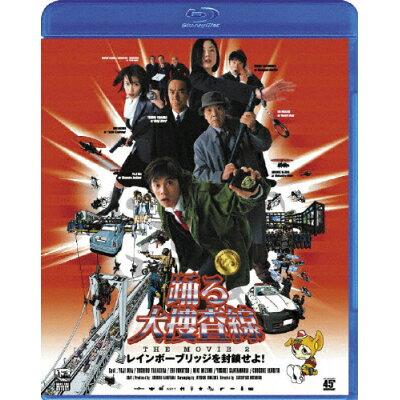 踊る大捜査線 THE MOVIE 2 レインボーブリッジを封鎖せよ! <Blu-ray Disc>/Blu-ray Disc/PCXC-50018