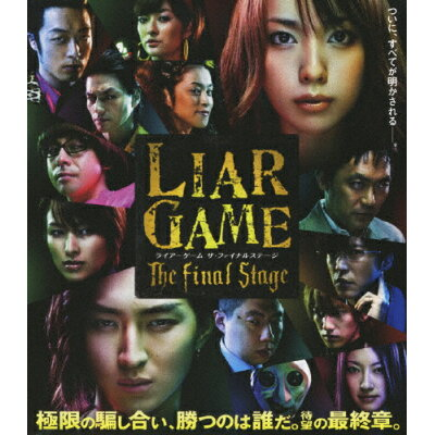 LIAR GAME The Final Stage スタンダード・エディション/Blu-ray Disc/PCXC-50024