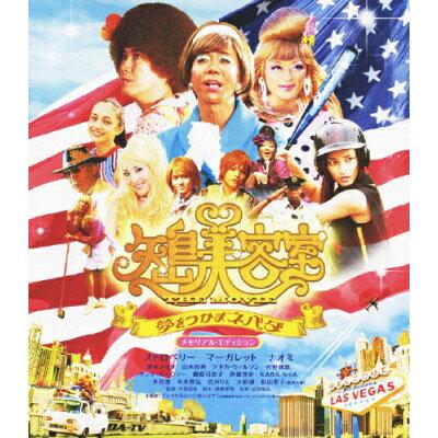 矢島美容室 THE MOVIE ~夢をつかまネバダ~【Blu-ray】メモリアル・エディション/Blu-ray Disc/PCXC-50025
